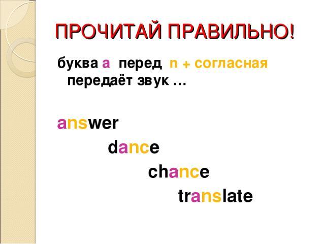 ПРОЧИТАЙ ПРАВИЛЬНО! буква a перед n + согласная передаёт звук … answer dance chance translate