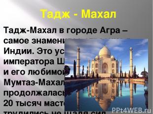 Тадж - Махал Тадж-Махал в городе Агра – самое знаменитое строение в Индии. Это у