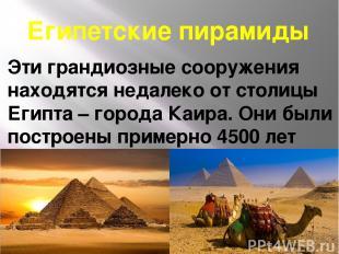 Египетские пирамиды Эти грандиозные сооружения находятся недалеко от столицы Еги