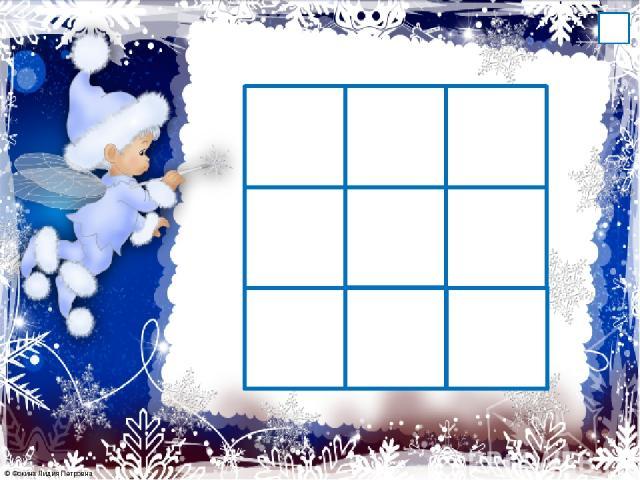 Ребята! Впишите в клеточки квадратов такие числа, чтобы сумма их по вертикали, горизонтали и диагонали была одна и та же. Выбирайте задания и решайте. Желаю удачи! © Фокина Лидия Петровна