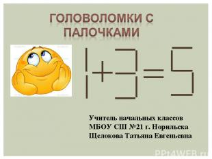 Учитель начальных классов МБОУ СШ №21 г. Норильска Щелокова Татьяна Евгеньевна