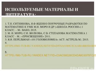 ИСПОЛЬЗУЕМЫЕ МАТЕРИАЛЫ И ЛИТЕРАТУРА: 1. Т.Н. СИТНИКОВА, И.Ф ЯЦЕНКО ПОУРОЧНЫЕ РАЗ