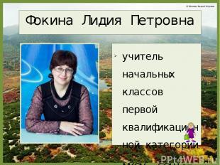 Фокина Лидия Петровна учитель начальных классов первой квалификационной категори