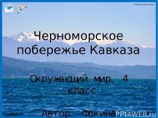 Информационные источники Дмитриева О. И. Поурочные разработки по курсу «Окружающ