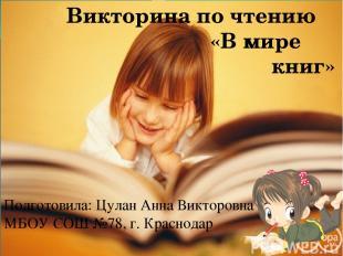 Устное народное творчество Литературная сказка А. Н. Рыбаков «Кортик» Л. Лагин «