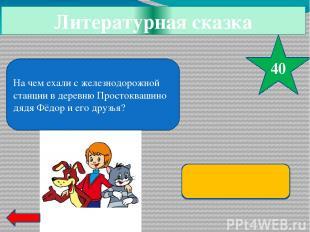 А. Н. Рыбаков «Кортик» 20 Кому принадлежал кортик? Офицеру с линкора «Императриц