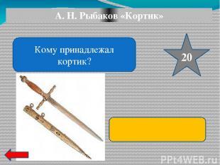 А. Н. Рыбаков «Кортик» 40 «молодой человек в длинной пожелтевшей бархатной толст
