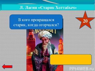 Л. Лагин «Старик Хоттабыч» 40 Про какую страну рассказывал Волька на уроке геог