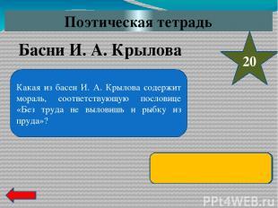 Поэтическая тетрадь 40 Биография А. С. Пушкина Как назывался лицей, в котором об