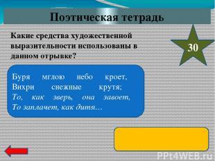 Источники: http://pushkin.ru/news/pushkin-news/interesnie-fakti-o-pushkine-1208.