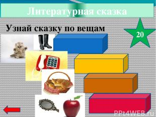 Литературная сказка 40 На чем ехали с железнодорожной станции в деревню Простокв