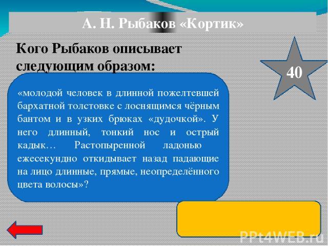 Л. Лагин «Старик Хоттабыч» 20 В кого превращался старик, когда огорчался? В рыбку