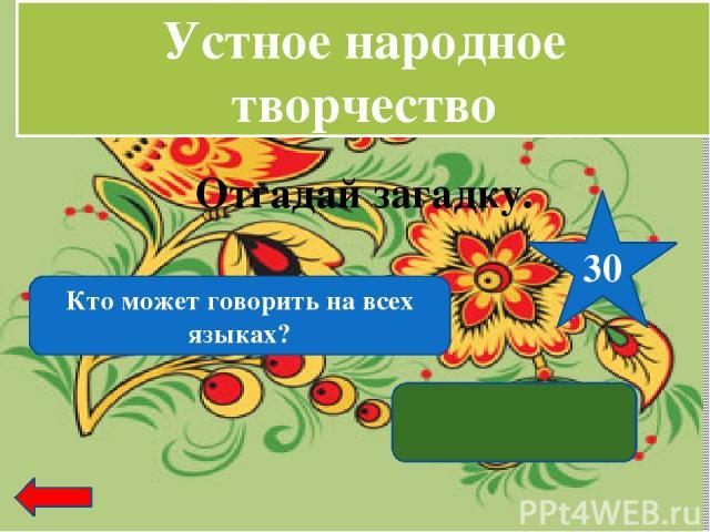 Устное народное творчество Как с английского переводится фольклор? 40 Народная мудрость.