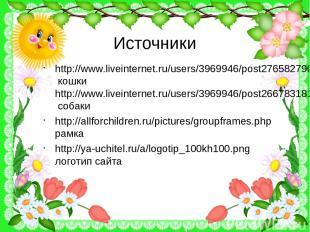 Источники http://www.liveinternet.ru/users/3969946/post276582790 кошки http://ww