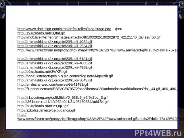 Источники https://www.docusign.com/sites/default/files/blog/stage.png фон http://s9.uploads.ru/t/3QfnI.gif http://img0.liveinternet.ru/images/attach/c/8/100/202/100202872_42121140_danseur50.gif http://animashki.kak2z.org/pic/20/kukli-4982.gif http:/…
