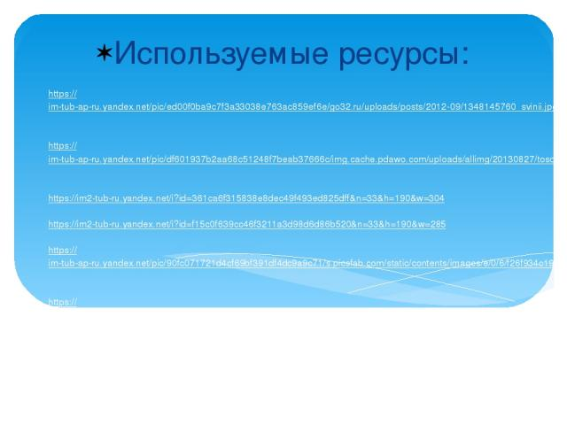 https://im-tub-ap-ru.yandex.net/pic/ed00f0ba9c7f3a33038e763ac859ef6e/go32.ru/uploads/posts/2012-09/1348145760_svinii.jpg https://im-tub-ap-ru.yandex.net/pic/df601937b2aa68c51248f7beab37666c/img.cache.pdawo.com/uploads/allimg/20130827/tosd0v3mbyd.jpg…