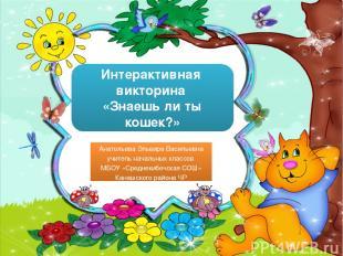 Интерактивная викторина «Знаешь ли ты кошек?» Анатольева Эльвира Васильевна учит