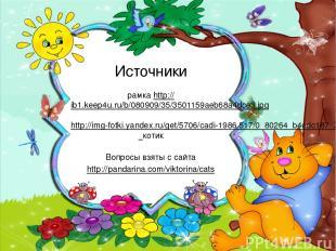 Источники рамка http://ib1.keep4u.ru/b/080909/35/3501159aeb68a4dce3.jpg http://i