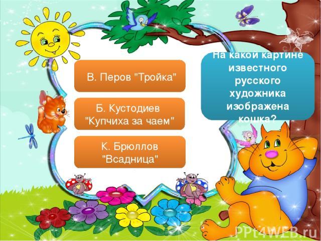 На какой картине известного русского художника изображена кошка? В. Перов