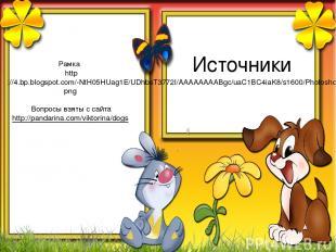Источники Рамка http://4.bp.blogspot.com/-NtH05HUag1E/UDhbsT3772I/AAAAAAAABgc/ua