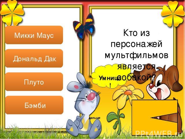 Умница! дальше Микки Маус Дональд Дак Плуто Бэмби Кто из персонажей мультфильмов является собакой?