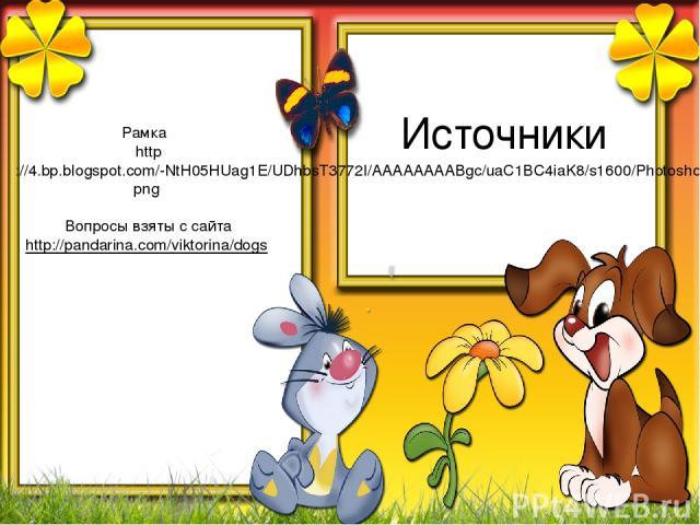 Источники Рамка http://4.bp.blogspot.com/-NtH05HUag1E/UDhbsT3772I/AAAAAAAABgc/uaC1BC4iaK8/s1600/Photoshop+frames+wallpapers+(40).png Вопросы взяты с сайта http://pandarina.com/viktorina/dogs