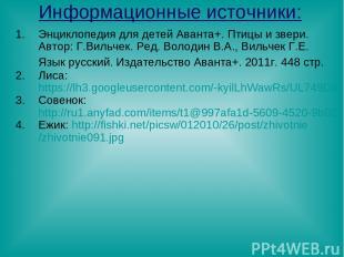 Информационные источники: Энциклопедия для детей Аванта+. Птицы и звери. Автор: