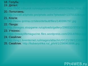 18. Голубь: http://oboifullhd.ru/_ph/12/796947732.jpg 19. Дятел: http://fs00.inf
