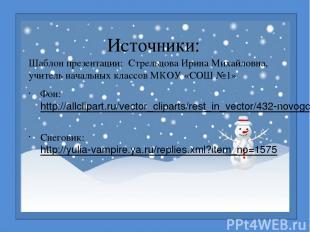 Источники: Шаблон презентации: Стрельцова Ирина Михайловна, учитель начальных кл
