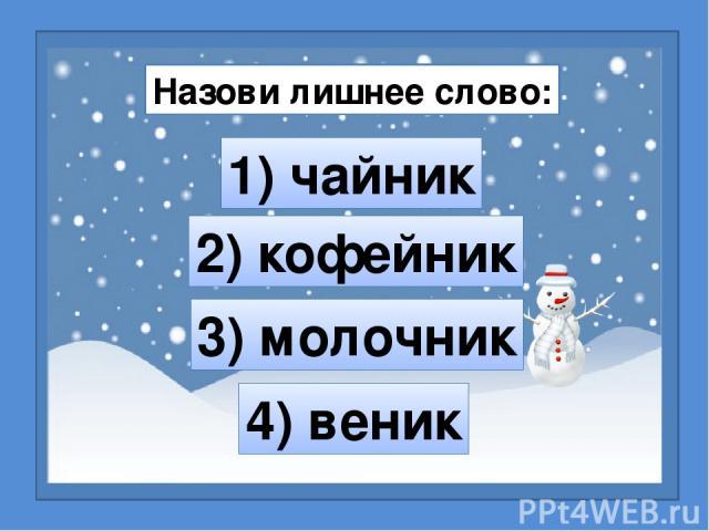 Назови лишнее слово: 1) чайник 2) кофейник 4) веник 3) молочник