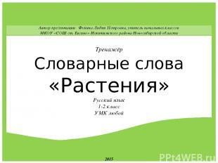 Тренажёр Словарные слова «Растения» Русский язык 1-2 класс УМК любой Автор презе