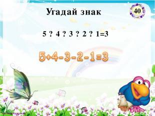 Использованные источники 1. Автор шаблона Ранько Елена Алексеевна - http://elena