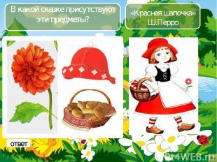 В какой сказке присутствуют эти предметы? ответ «Красная шапочка» Ш.Перро