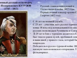 Прославленный русский полководец. Михаил Илларионович КУТУЗОВ (1745 – 1813) Русс