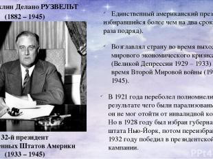 32-й президент Соединенных Штатов Америки (1933 – 1945) Единственный американски