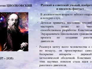 Константин ЦИОЛКОВСКИЙ Русский и советский ученый, изобретатель и писатель-фанта