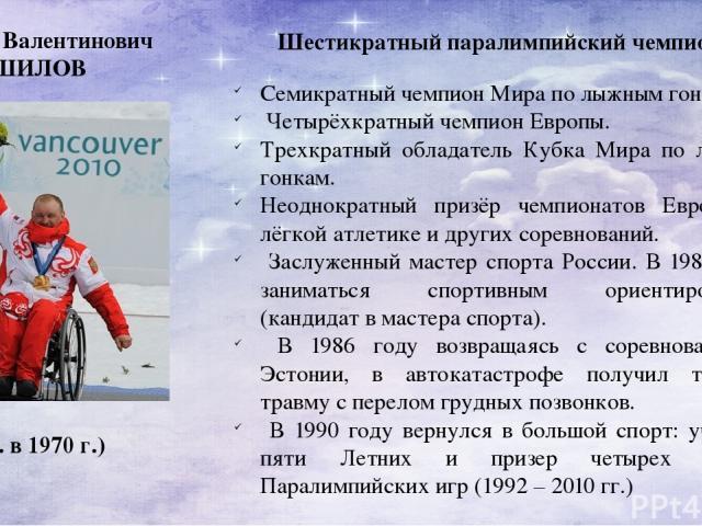 Семикратный чемпион Мира по лыжным гонкам. Четырёхкратный чемпион Европы. Трехкратный обладатель Кубка Мира по лыжным гонкам. Неоднократный призёр чемпионатов Европы по лёгкой атлетике и других соревнований. Заслуженный мастер спорта России. В 1982 …