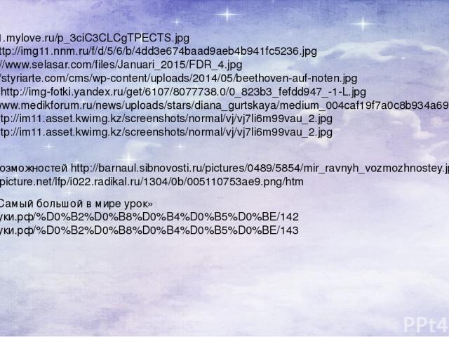Слайд 14. Кутузов http://f1.mylove.ru/p_3ciC3CLCgTPECTS.jpg Циолковский http://img11.nnm.ru/f/d/5/6/b/4dd3e674baad9aeb4b941fc5236.jpg Рузвельт https://www.selasar.com/files/Januari_2015/FDR_4.jpg Бетховен http://styriarte.com/cms/wp-content/uploads/…