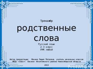 Тренажёр родственные слова Русский язык 2-3 класс УМК любой Автор презентации: Ф