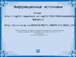 Информационные источники Уголок http://img213.imageshack.us/img213/7910/05665cbd
