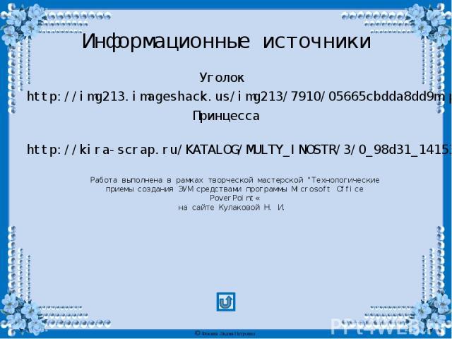 Информационные источники Уголок http://img213.imageshack.us/img213/7910/05665cbdda8dd9m.png Принцесса http://kira-scrap.ru/KATALOG/MULTY_INOSTR/3/0_98d31_14153939_M.png Работа выполнена в рамках творческой мастерской