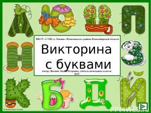 Викторина с буквами МКОУ «СОШ ст. Евсино» Искитимского района Новосибирской обла
