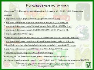 Используемые источники Максимова Т. Н. Интеллектуальный марафон: 1-4 классы. М.