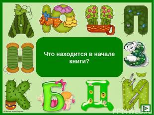 Буква «К» Что находится в начале книги? © Фокина Лидия Петровна