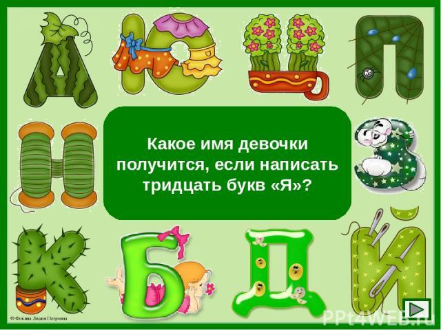 Зоя Какое имя девочки получится, если написать тридцать букв «Я»? © Фокина Лидия Петровна