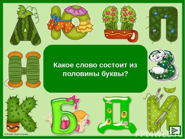 Это слова «полка» – половина буквы «К» Какое слово состоит из половины буквы? © Фокина Лидия Петровна