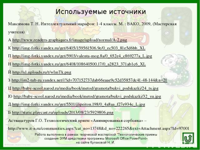 Используемые источники Максимова Т. Н. Интеллектуальный марафон: 1-4 классы. М. : ВАКО, 2009, (Мастерская учителя) А http://www.renders-graphiques.fr/image/upload/normal/A-2.png К http://img-fotki.yandex.ru/get/6405/159561506.9e/0_ec503_81e5d6bb_XL …