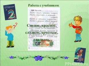 Работа с учебником Спелое, красное, сладкое, хрусткое, гладкою.