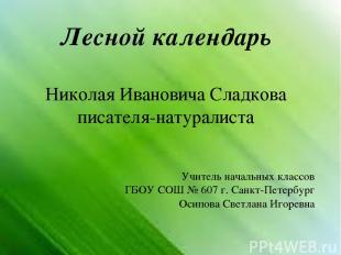 Николая Ивановича Сладкова писателя-натуралиста Лесной календарь Учитель начальн