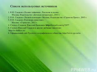 Список используемых источников 1. Н.И. Сладков «Лесные тайнички». Рассказы и ска